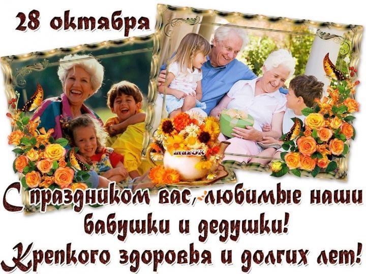 Поздравление с днем бабушек и дедушек молодых 5