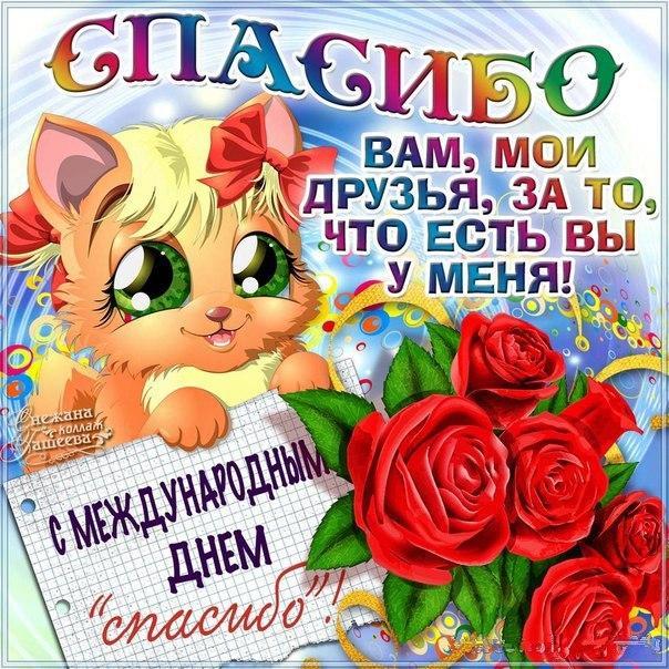Красивые открытки с праздником спасибо 71