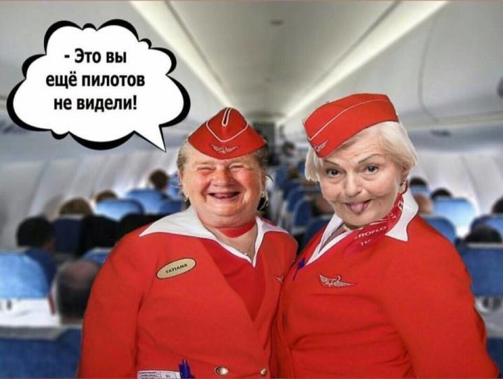 Открытка юбилею, картинки смешные стюардессы
