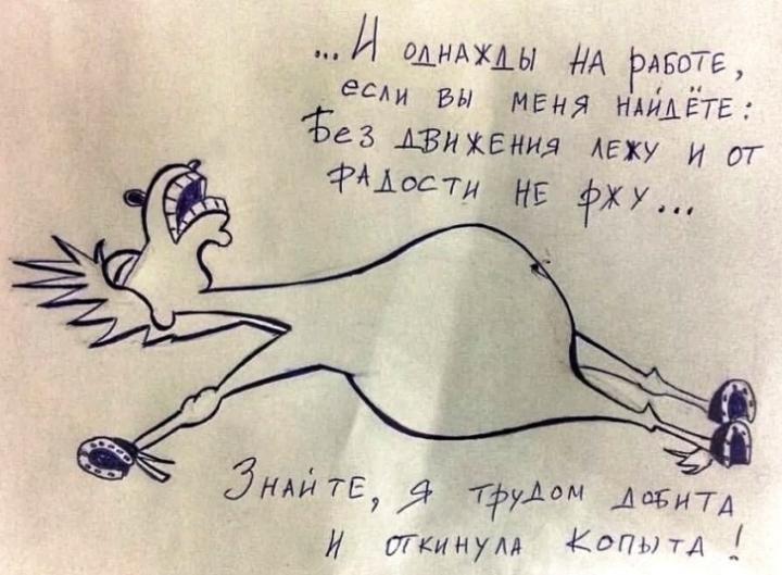 От работы кони дохнут смешные картинки